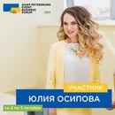 Личный фотоальбом Юлии Осиповой