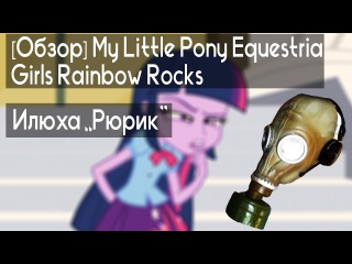 [Обзор] My Little Pony Equestria Girls Rainbow Rocks