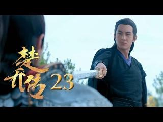 楚乔传 Princess Agents 23
