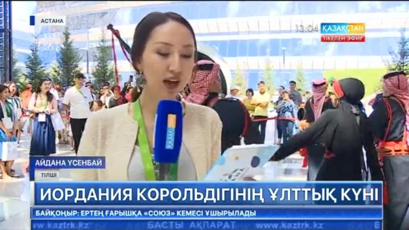 Иордания корольдігі Ұлттық күндерін тойлауда Экспо алаңындағы мерекелік көңіл күй тамаша Маған әсіресе ұлттық билері 💃💃мен 🍪🍪т
