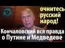 Кончаловский вся правда о Путине и Медведеве