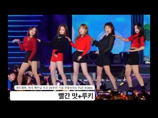 레드벨벳 Red Velvet[4K 직캠]빨간 맛+루키,우정슈퍼쇼 풀캠@171014 락뮤직