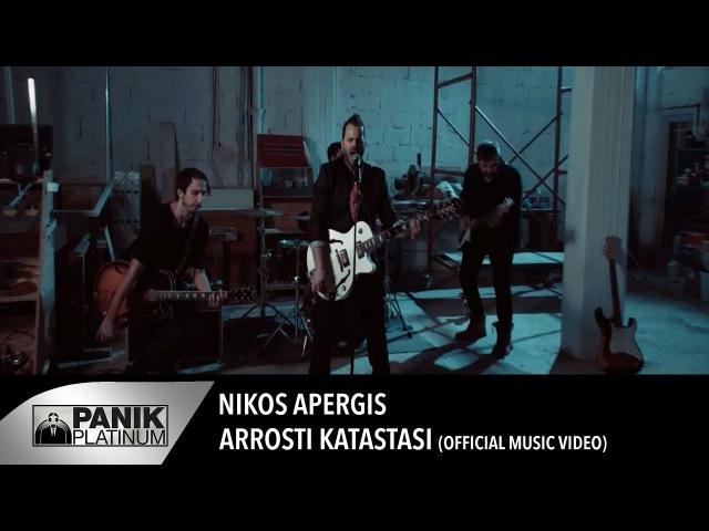 Νίκος Απέργης Άρρωστη κατάσταση Nikos Apergis Arrosti katastasi Official Video Clip