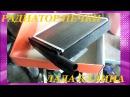 Замена радиатора печки КАЛИНА Упрощённый вариант Replacing heater radiator KALINA