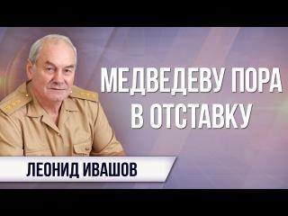 """Леонид Ивашов. """"Санкции бессмысленны, но мы справимся""""; статью Медведева писали хозяева из США?"""