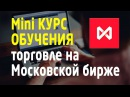 Mini курс обучения трейдингу на Московской бирже❖[TradersGroup]