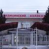 Кущёвский медицинский колледж (КМК)
