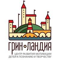 Логотип Детский центр ГринЛандия