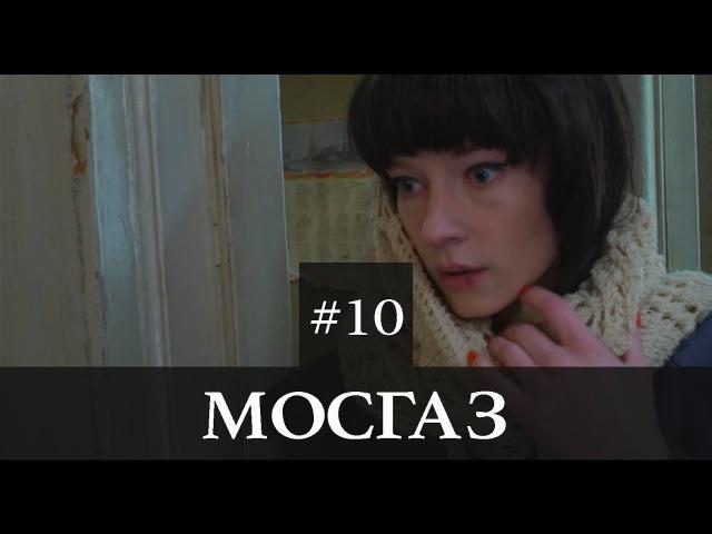 Мосгаз 10 серия
