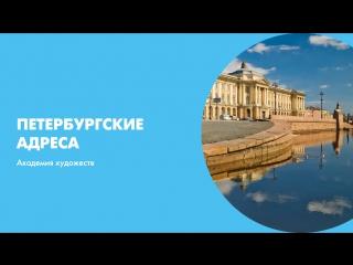 Петербургские адреса Академия художеств