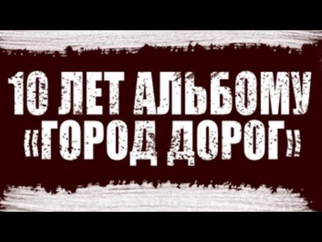 GUF | Москва 07.03.2017 | 10 лет альбому Город Дорог