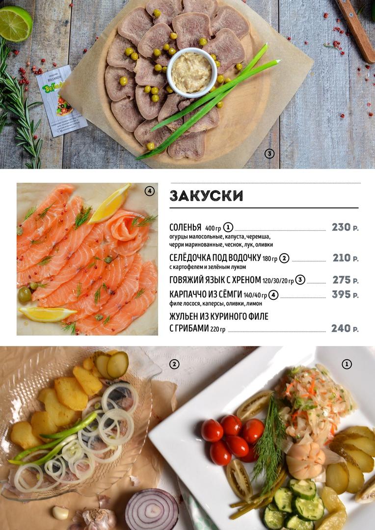 Меню M's Grand Cafe - Закуски
