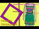Как связать прямую юбку с узором ВОЛНА? Открытый мастер-класс машинного вязания