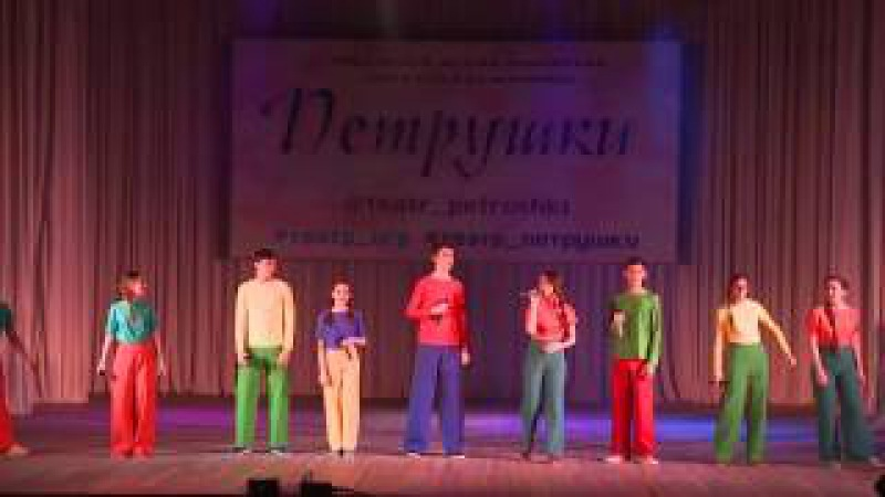 Отчётный концерт ОТИР Петрушки, 9 апреля 2017 года