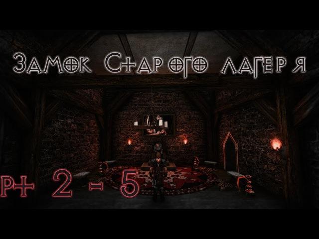 2 5 Замок Старого лагеря Gothic Золотой мод directx 11