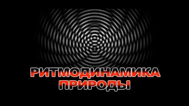 О Ритмодинамике академик МА ЭНИН им П К Ощепкова Лисин В Н