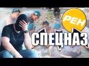 Злой обзор фильма СПЕЦНАЗ ЗА ГРАНЬЮ ВОЗМОЖНОГО Рен тв