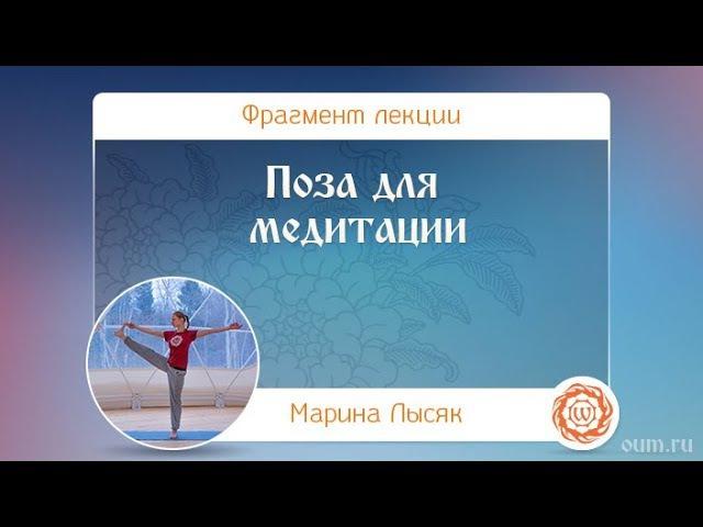 Поза для медитации. Марина Лысяк