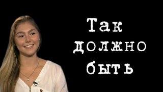 Просто и Гениально!!! Так должно быть #МарьянаНаумова