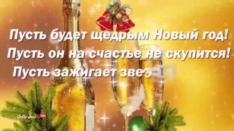 Дорогенькі мої вітаю всіх з Новим роком