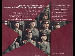 Хор им. А.В.Александрова в Берлине 1948 год (редкое видео).