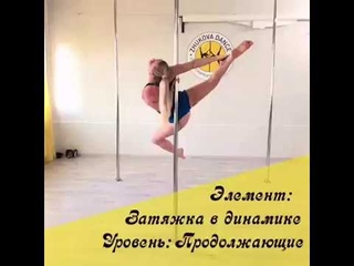 Элемент в PoleSport 🌟«Затяжка в динамике» - уровень Продолжающие