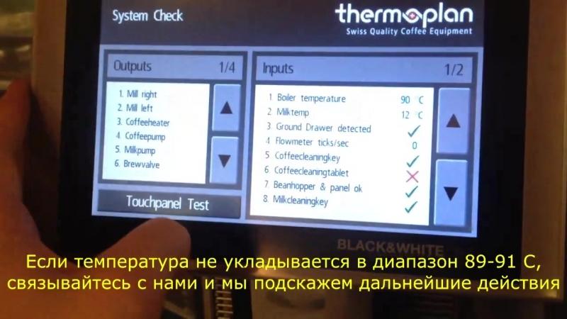 Настройка кофемашины Thermoplan bw1