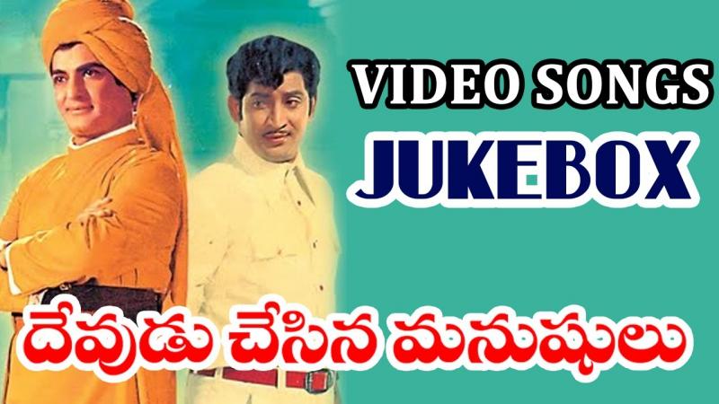 Devudu Chesina Manushulu 1973 Telugu Movie Full Video Songs Jukebox N T R Krishna Shalimarcinema