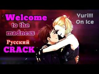 Yuri!!! On Ice RUS CRACK - Welcome To The Madness. Юрий/Отабек. Плибек ЯОЙ. (Юри на льду