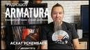 Радиошоу Armatura видеоподкаст №9