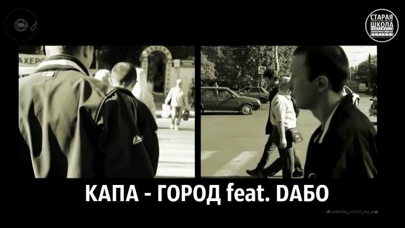 КАПА ГОРОД feat DAБО смотреть онлайн без регистрации