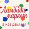 «Ламбада-маркет» 21-23 декабря