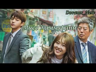[Оригинал] Мисс Хамурапи - 15 серия, 2018