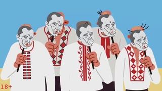Кузьма Правдоруб - Про Бандеру