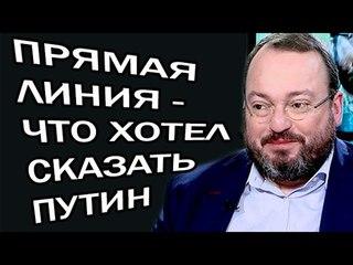 Станислав Белковский - ПУTИH TЯЖEЛO БOЛEH, ЛИHИЯ - ПOCTAHOBKA... Радио Свобода