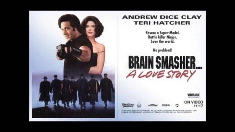 Вышиби мозги: История любви / Brain Smasher... A Love Story. 1993. Перевод Юрий Сербин. VHS