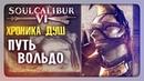 ХРОНИКА ДУШ Путь Вольдо ✅ SoulCalibur VI SoulCalibur 6 Прохождение