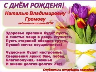 Днем, открытка с днем рождения наталье владимировне