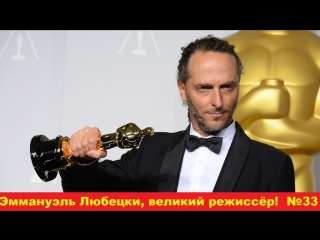 Эммануэль Любецки, великий режиссёр! №33