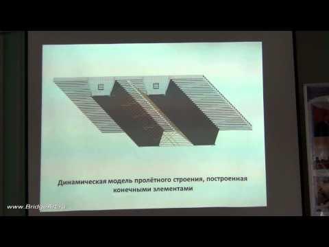 Расчёт собственных частот и форм колебаний опорных и пролётных конструкций дорожных эстакад