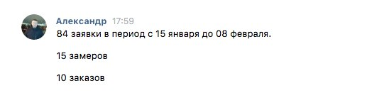 Кейс: Как получать заказы на кухни по 470 рублей, изображение №4