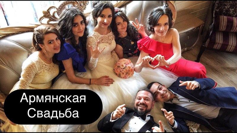 Моя большая Армянская свадьба Череповец Базинян ШОУ
