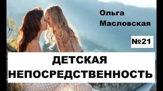 ДЕТСКАЯ НЕПОСРЕДСТВЕННОСТЬ Ольга Масловская