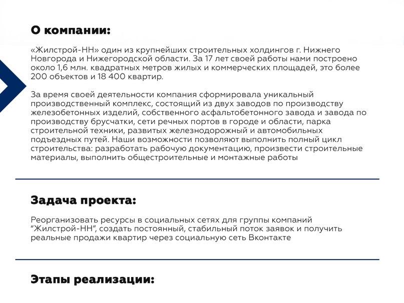 Продвижение крупного регионального застройщика в социальной сети Вконтакте. Часть 1, изображение №2