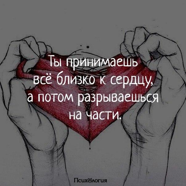 сердце разрывается на части картинки рукодельницы