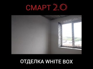 White box.капитал-строитель жилья!