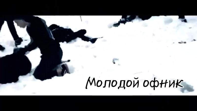 Молодой офник[By Смелый]