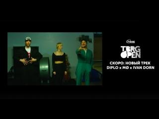 Tbrg open 2018 коллаборация diplo x mø x иван дорн – coming soon!