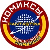 ФАНТАСТИКА: магазин комиксов и хобби в СПб