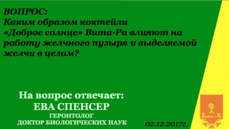 Vita Ra Ответы геронтолога на вопросы 02 12 2017